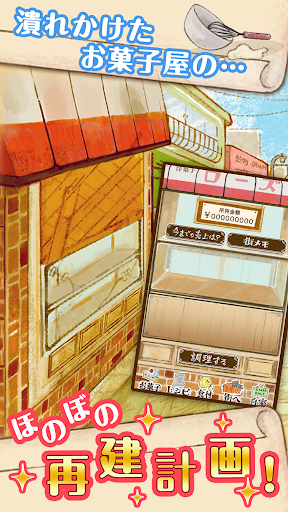 洋菓子店ローズ ~ほのぼの再建記~