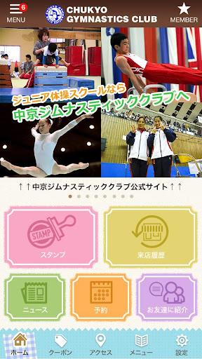 名古屋市名東区の体操ジム「中京ジムナスティック」の公式アプリ