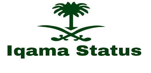Saudia Iqama Status online » Download APK » 27 3 2018