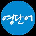 똑똑한 영단어: 기초 영어 단어에서 토익까지 icon