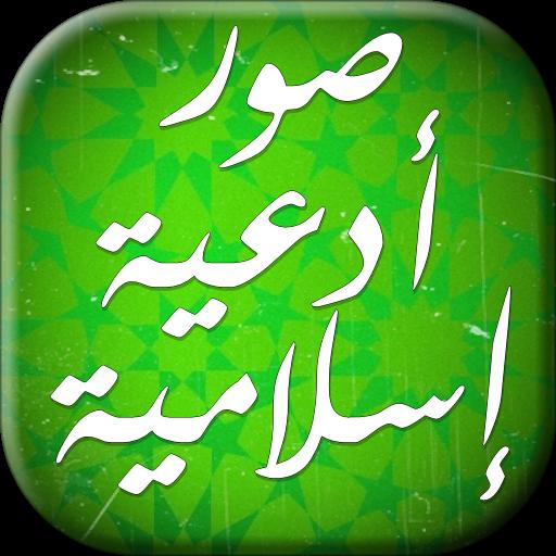 صور ادعية اسلامية