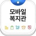 모바일복지관 icon