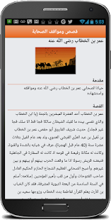 قصص ومواقف الصحابة - بدون نت - náhled