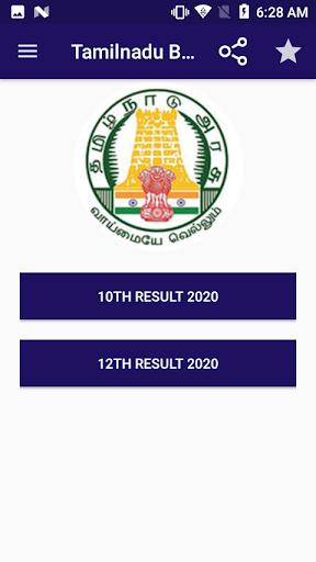 Tamilnadu Board Result 2020, SSLC & HSC Result screenshot 2