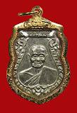 หลวงปู่เพิ่ม วัดกลางบางแก้ว เหรียญเสมาเล็ก ปี2506 หลังจาร เลี่ยมทองคำ
