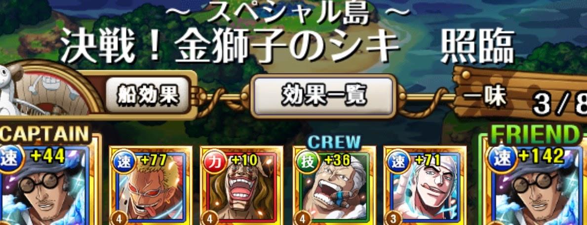 決戦!金獅子のシキ