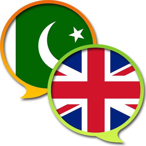 English Urdu Dictionary Free LOGO-APP點子