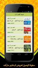 يابلاش! (عروض السعودية) Apk Download Free for PC, smart TV