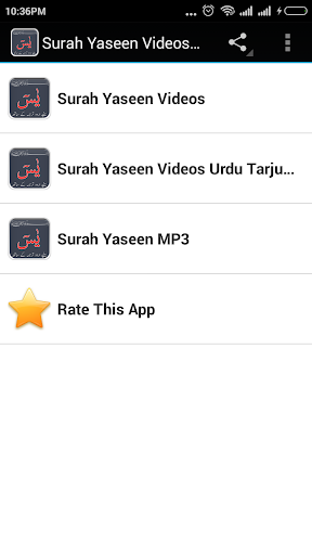 Surah Yaseen Videos MP3