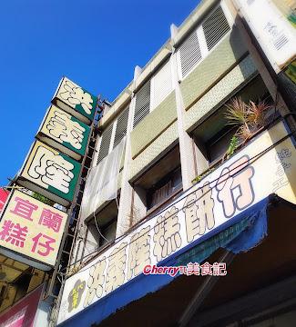 洪義隆餅店