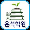 은석학원(시흥 정왕동) icon