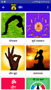 Yoga in Hindi   योगासन Offline free Apk  Download For Android 1