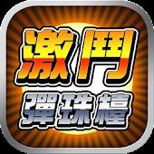 激鬥彈珠檯 - 賓果連線online