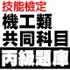 Download 技能檢定-機工類丙級共同科目題庫 (銑床、車床、模具、機械加工) For PC Windows and Mac