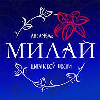 Ансамбль цыганской песни «Милай»