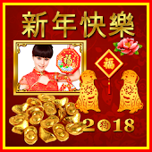 Chinese New Year Frames 2018