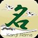Kanji Name - Androidアプリ