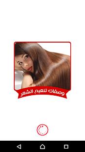 خلطات تنعيم الشعر المجربة بدون انترنت - náhled