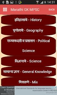 सामान्य ज्ञान In मराठी - MPSC Exam Preparation - náhled