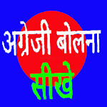 Spoken English in Hindi Icon