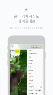 Foto Gallery APK Download For Android 4