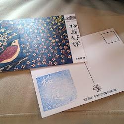 梅庭明信片