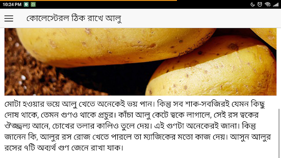 Download কোলেস্টেরল ঠিক রাখে আলু for Windows Phone apk screenshot 7
