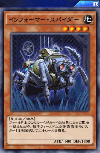 インフォーマー・スパイダー