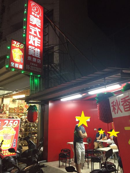 胖老爹美式炸雞 永康店