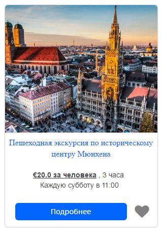 Мюнхен жкс.JPG
