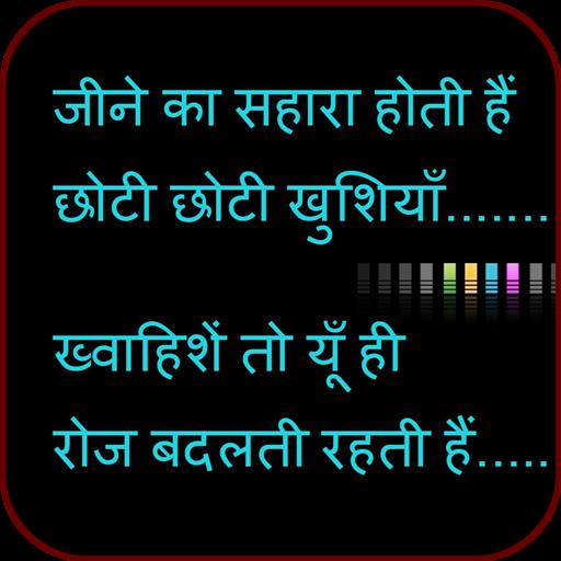 遊戲App|Hindi Sad Shayari Images LOGO-3C達人阿輝的APP