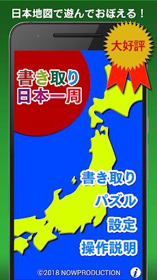 書き取り日本一周 FREEのおすすめ画像1