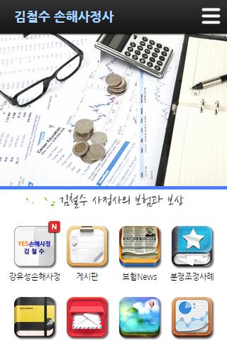 김철수 손해사정사