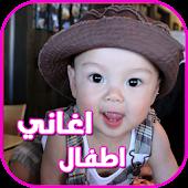 اغاني اطفال واناشيد 2015