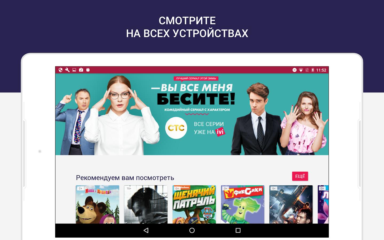 Screenshots of ivi – фильмы и мультики онлайн for iPhone