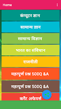 Ssc exam (GD & Clerk) Hindi Question & Awnser APK Download for Android