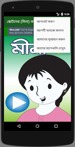 ছোটদের কার্টুন(মিঠু-মিনা-রাজু) 1.6 screenshots 9