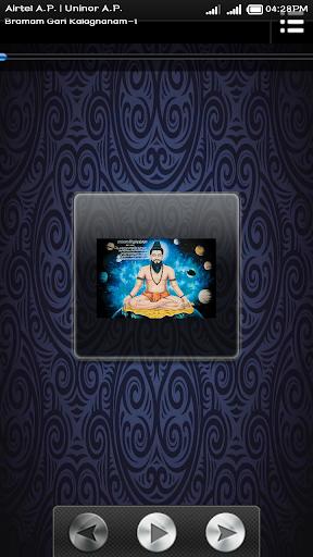 Kalagnanam in Telugu