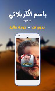 ها يا موت الرادود - باسم الكربلائي - náhled