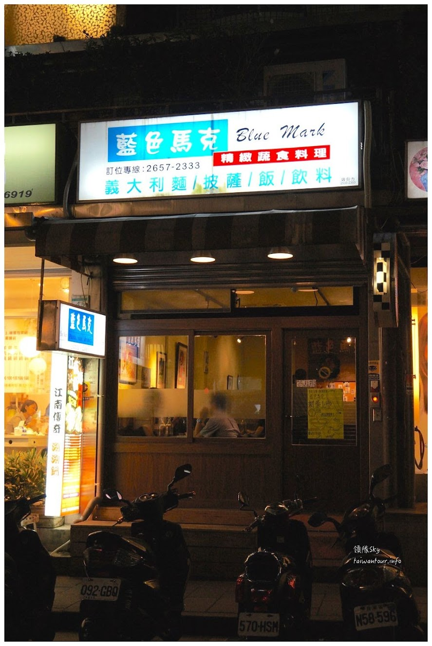 台北美食推薦-內湖 超好吃素食義大利麵/燉飯【藍色馬克蔬食坊】