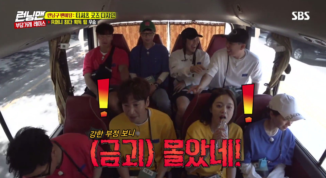 runningmancaptions1