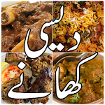 Pakistani Food Recipes in Urdu - Cooking Recipes Icon