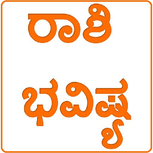 Kannada Rashi Bhavishya