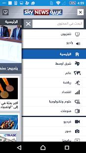 Sky News Arabia Screenshot 2