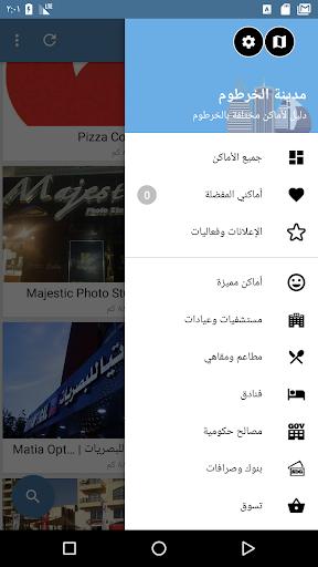 u062fu0644u064au0644 u0627u0644u062eu0631u0637u0648u0645 | Khartoum Guide 1.1 screenshots 2