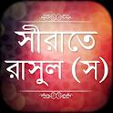 মহানবী (স) এর জীবনী Rasuler Jiboni নবিজির জীবনী icon