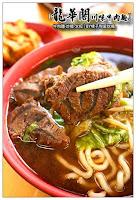 龍華閣川味牛肉麵水餃