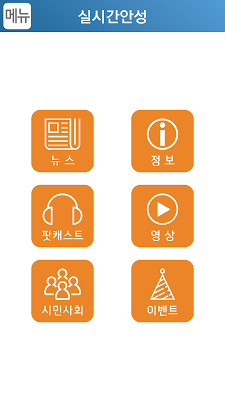 실시간안성 - screenshot