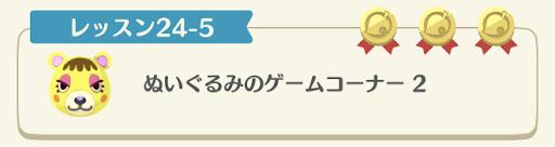 レッスン24-5