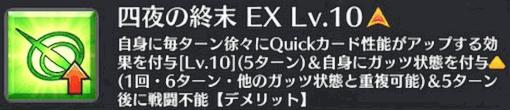 四夜の終末[EX]